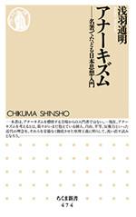 アナーキズム ― 名著でたどる日本思想入門