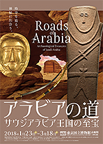 「アラビアの道-サウジアラビア王国の至宝」展