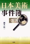 日本美術事件簿