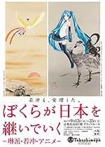 「ぼくらが日本を継いでいく-琳派・若冲・アニメ-」展