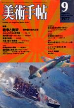 美術手帖 1997年9月号