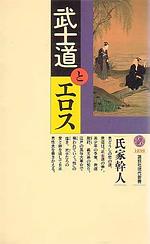 武士道とエロス