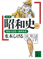 コミック昭和史(全8巻)