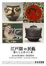 「江戸期の民藝 -暮らしに息づく美-」展