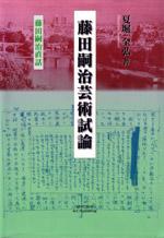 藤田嗣治芸術試論
