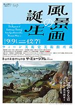 「ウィーン美術史美術館所蔵 風景画の誕生」展