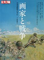 画家と戦争 ― 日本美術史の中の空白(別冊太陽220)