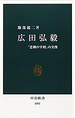 広田弘毅 ― 「悲劇の宰相」の実像