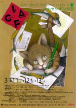 ICAF 2006