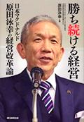 勝ち続ける経営 ― 日本マクドナルド原田泳幸の経営改革論