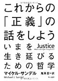 これからの「正義」の話をしよう — いまを生き延びるための哲学