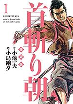 首斬り朝(全10巻)