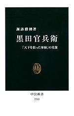 黒田官兵衛 ― 「天下を狙った軍師」の実像
