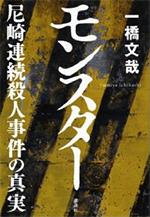 モンスター ― 尼崎連続殺人事件の真実