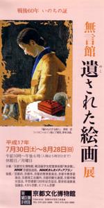 無言館「遺された絵画」展