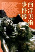 西洋美術事件簿