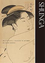 SHUNGA 春画展