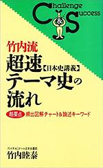 竹内流・超速【合格講義】日本史の流れ