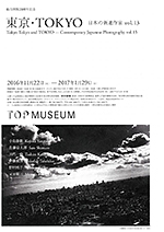 東京・TOKYO 日本の新進作家 vol.13