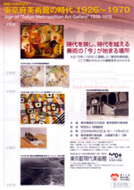 東京府美術館の時代 1926〜1970