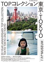 TOPコレクション 東京・TOKYO