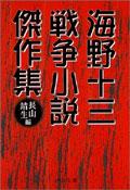 海野十三戦争小説傑作集