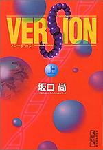 VERSION(全2巻)